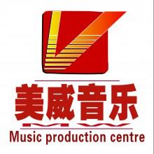 美威音乐公司