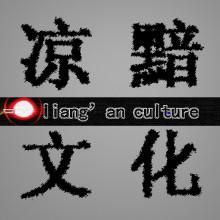 凉黯文化(杨建)