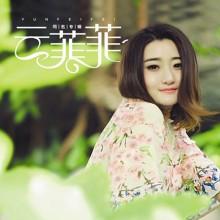 歌手云菲菲