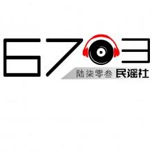 6703民谣社